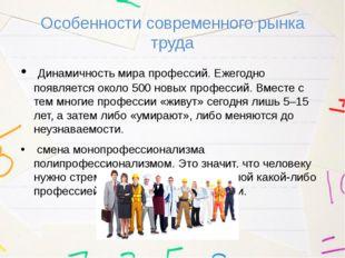 Особенности современного рынка труда Динамичность мира профессий. Ежегодно по