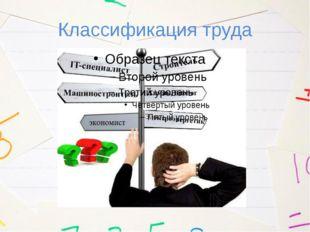 Классификация труда