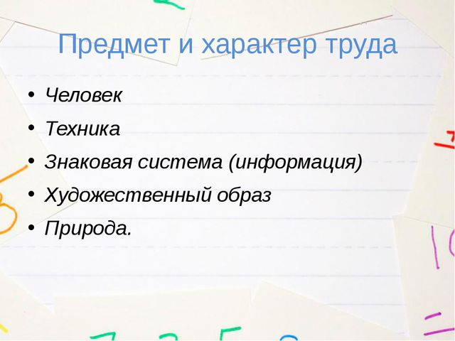 Предмет и характер труда Человек Техника Знаковая система (информация) Художе...