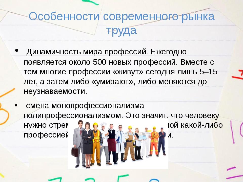Особенности современного рынка труда Динамичность мира профессий. Ежегодно по...