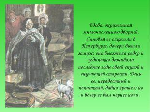Вдова, окруженная многочисленною дворней. Сыновья ее служили в Петербурге, до