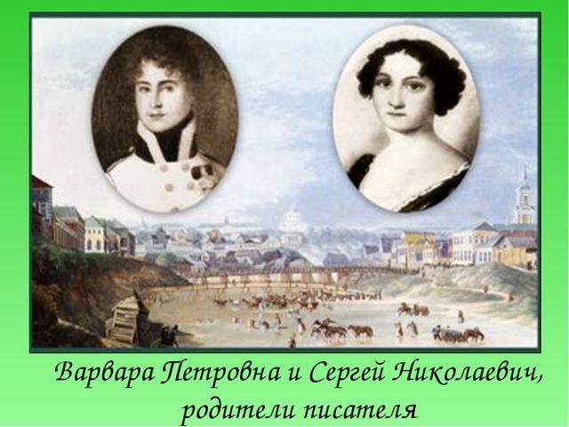 Варвара Петровна и Сергей Николаевич, родители писателя