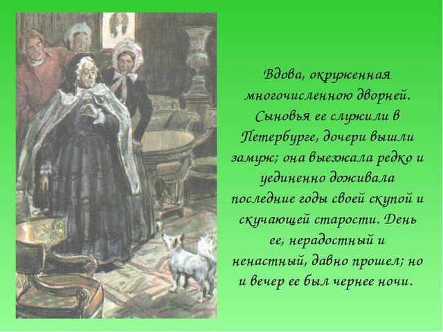 Вдова, окруженная многочисленною дворней. Сыновья ее служили в Петербурге, до...