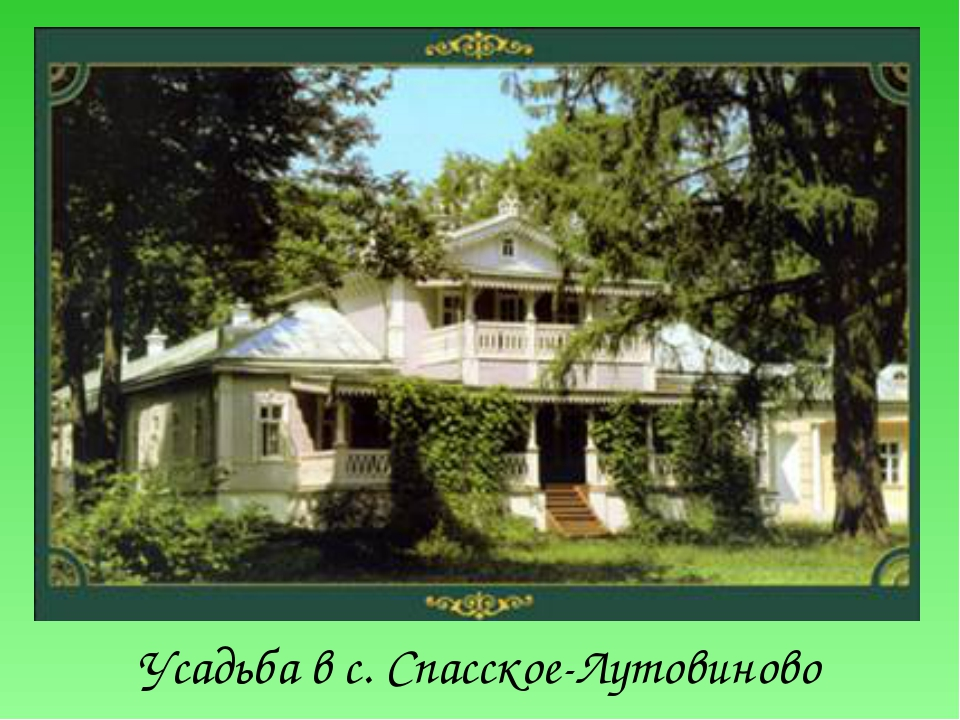Усадьба в с. Спасское-Лутовиново