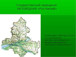 Государственный природный ЗАПОВЕДНИК «Ростовский» Организован в 1995 году. Со