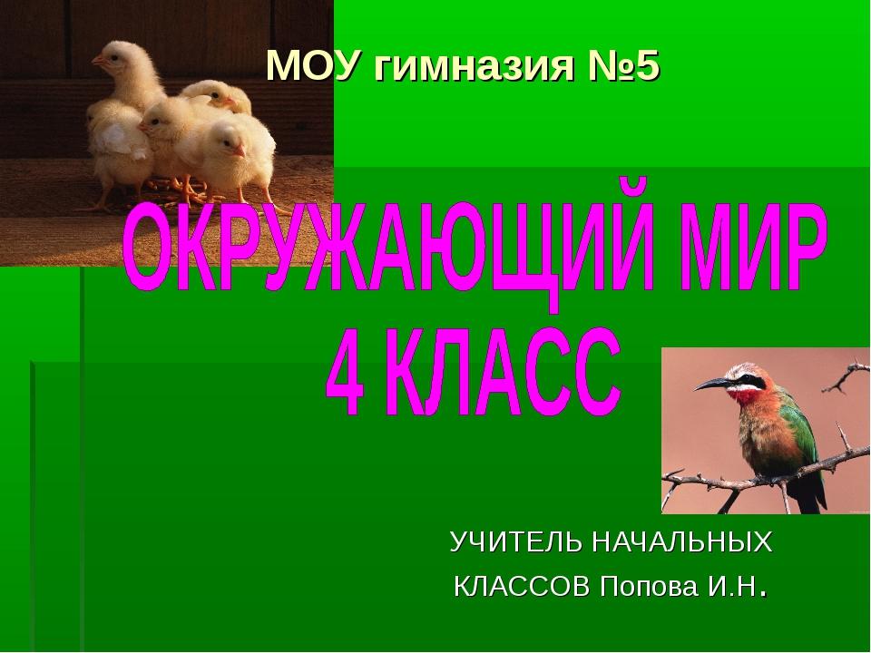МОУ гимназия №5 УЧИТЕЛЬ НАЧАЛЬНЫХ КЛАССОВ Попова И.Н.