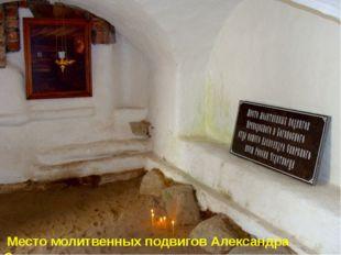 Место молитвенных подвигов Александра Свирского