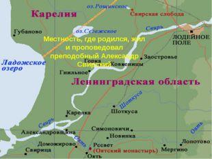 Местность, где родился, жил и проповедовал преподобный Александр Свирский