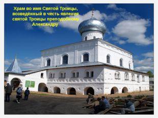 Храм во имя Святой Троицы, возведённый в честь явления святой Троицы преподоб