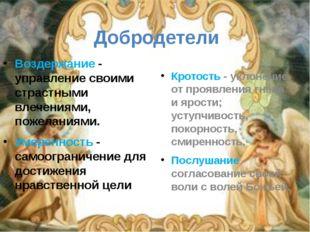 Добродетели Воздержание - управление своими страстными влечениями, пожеланиям