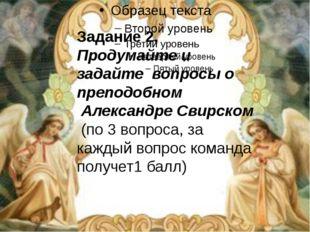 Задание 2. Продумайте и задайте вопросы о преподобном Александре Свирском (п