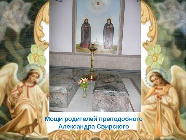 Мощи родителей преподобного Александра Свирского