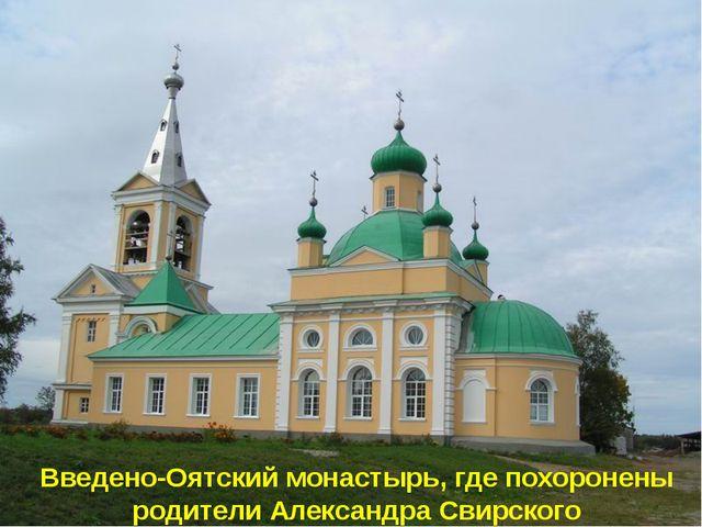 Введено-Оятский монастырь, где похоронены родители Александра Свирского