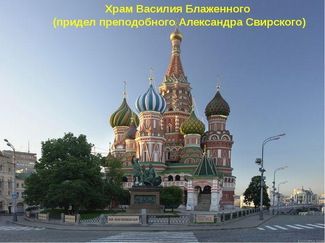 Храм Василия Блаженного (придел преподобного Александра Свирского)