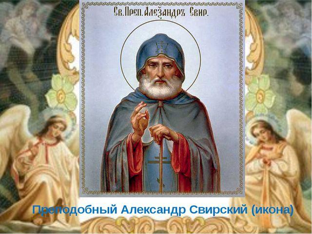 Преподобный Александр Свирский (икона)