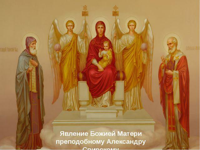 Явление Божией Матери преподобному Александру Свирскому