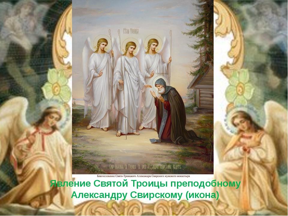 Явление Святой Троицы преподобному Александру Свирскому (икона)