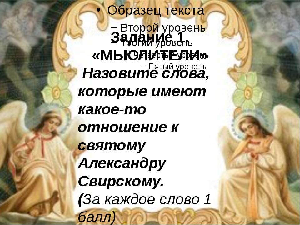 Задание 1. «МЫСЛИТЕЛИ» Назовите слова, которые имеют какое-то отношение к св...