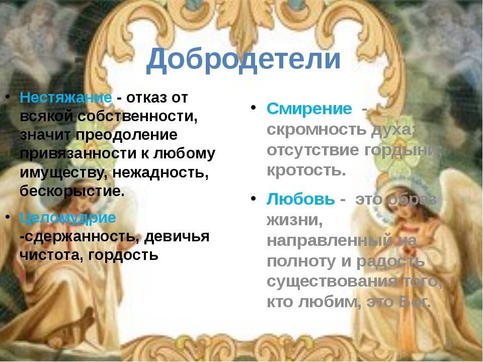 Добродетели Нестяжание - отказ от всякой собственности, значит преодоление пр...