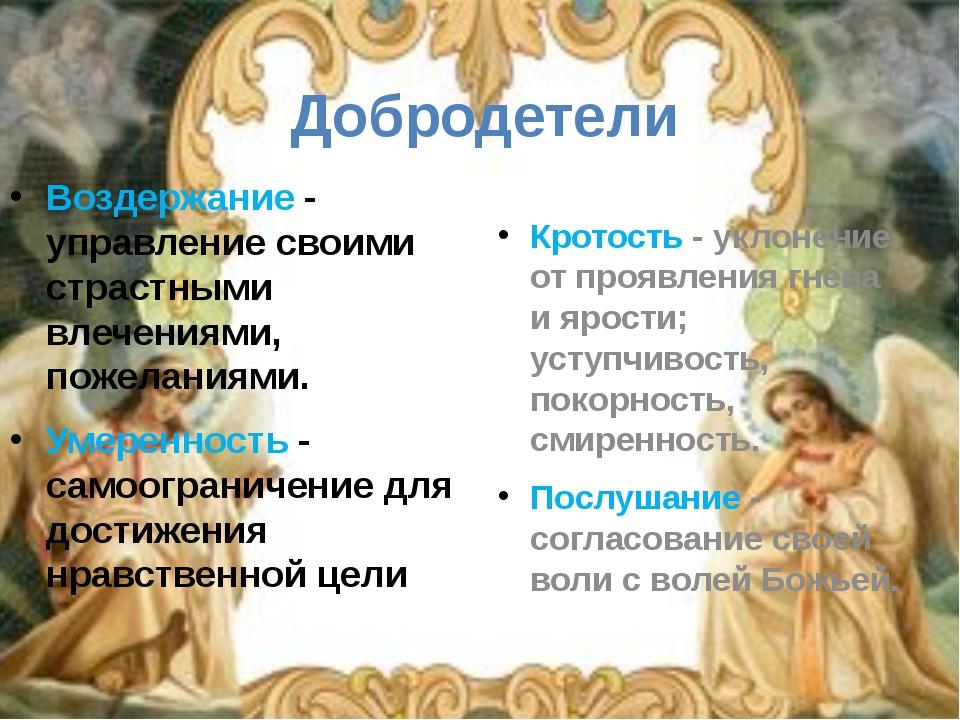 Добродетели Воздержание - управление своими страстными влечениями, пожеланиям...