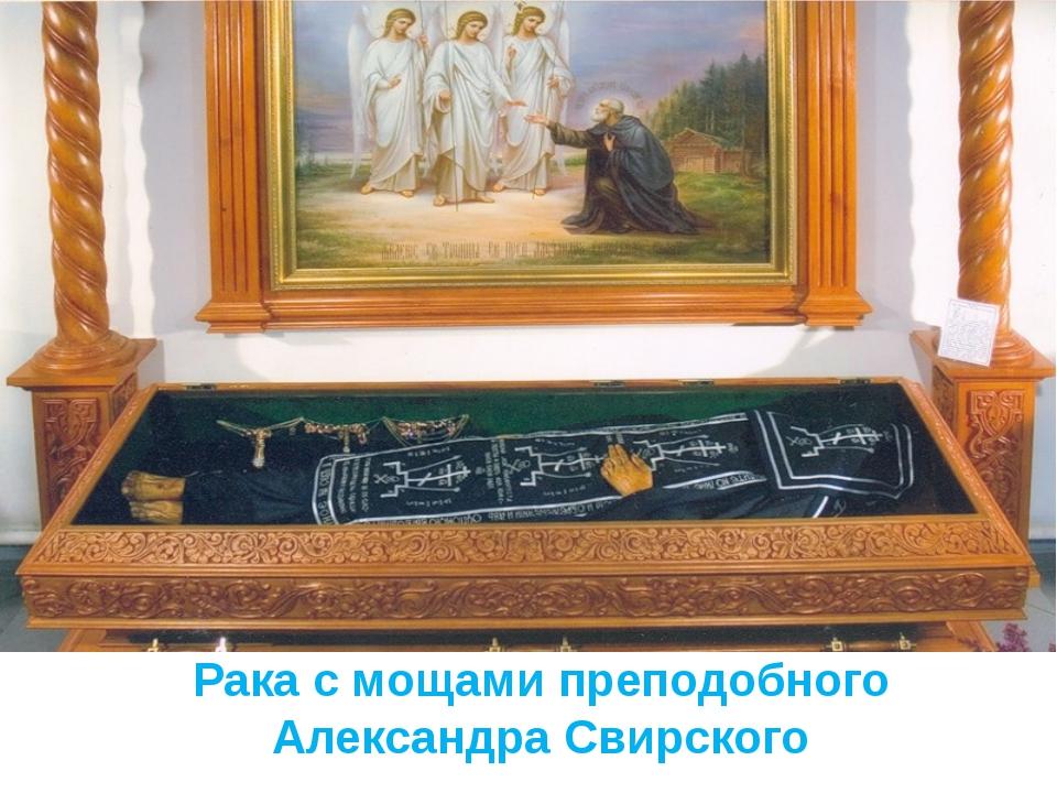 Рака с мощами преподобного Александра Свирского