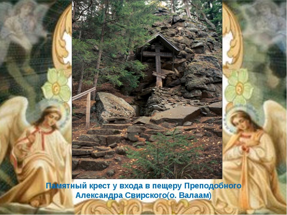 Памятный крест у входа в пещеру Преподобного Александра Свирского(о. Валаам)