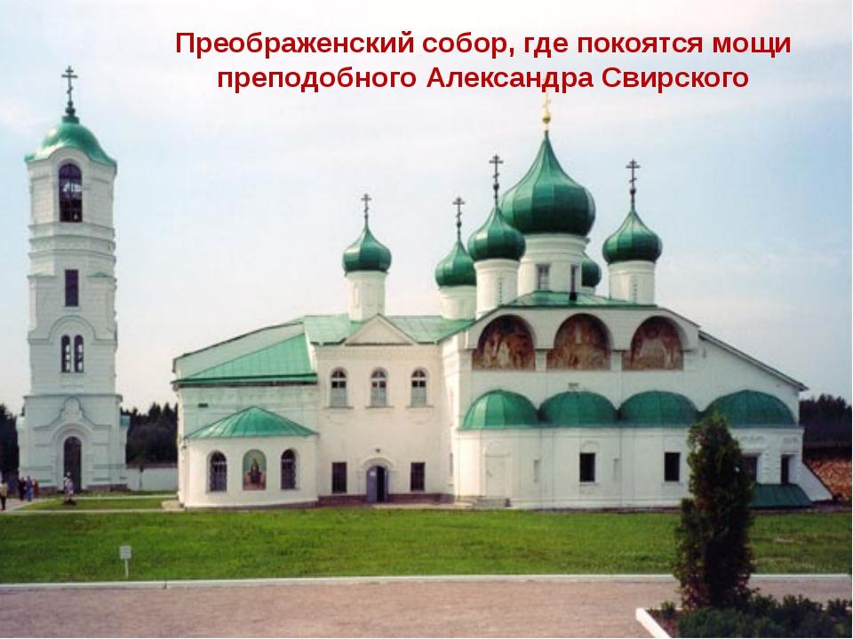 Преображенский собор, где покоятся мощи преподобного Александра Свирского