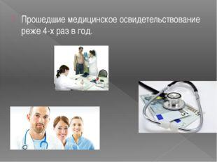Прошедшие медицинское освидетельствование реже 4-х раз в год.