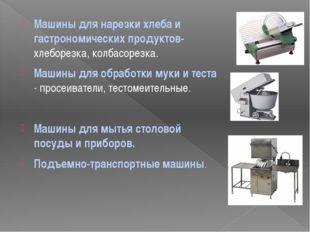 Машины для нарезки хлеба и гастрономических продуктов- хлеборезка, колбасорез