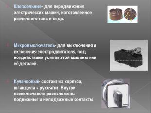 Штепсельные- для передвижения электрических машин, изготовленное различного т