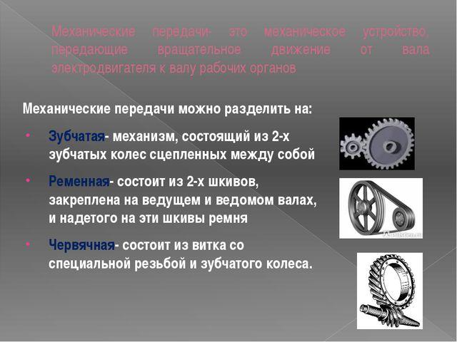 Механические передачи- это механическое устройство, передающие вращательное д...