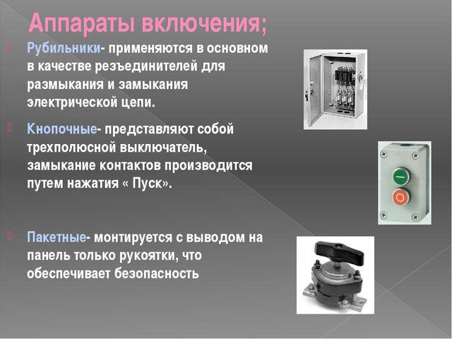 Аппараты включения; Рубильники- применяются в основном в качестве резъедините...