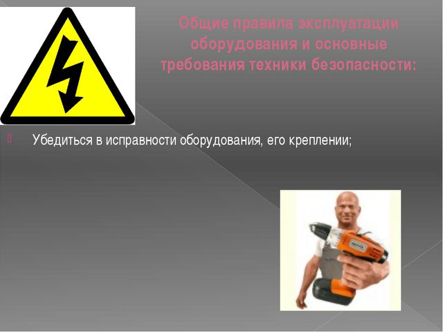 Общие правила эксплуатации оборудования и основные требования техники безопас...