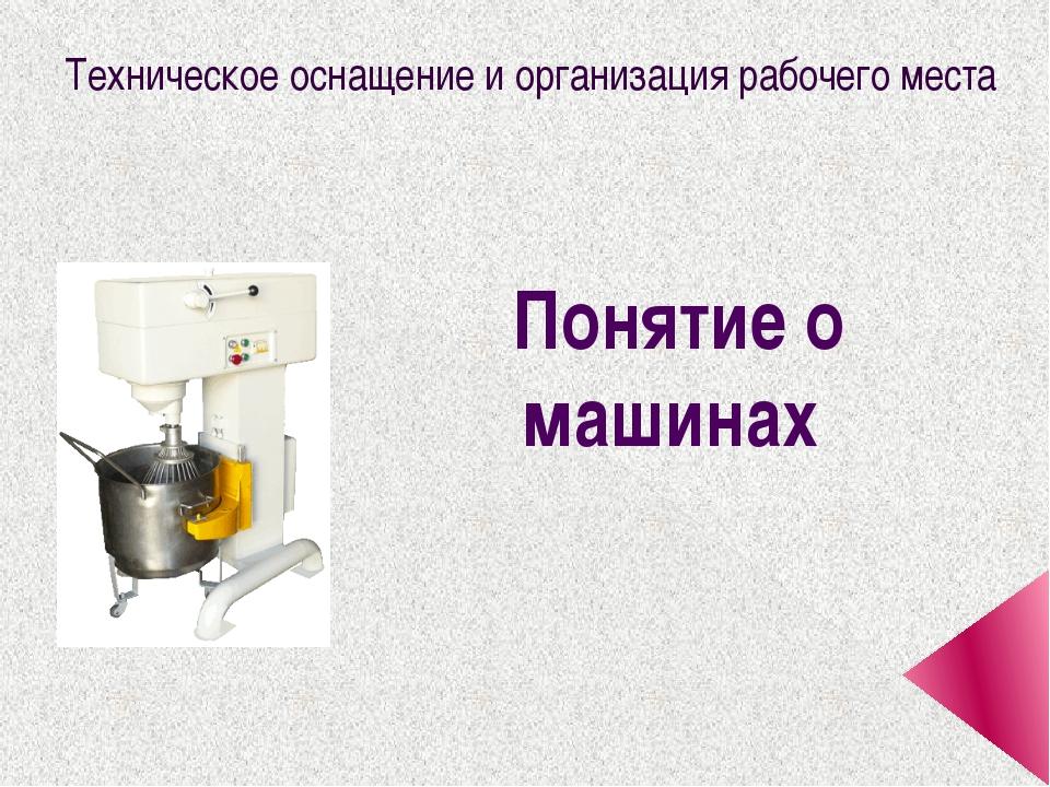 Понятие о машинах Техническое оснащение и организация рабочего места