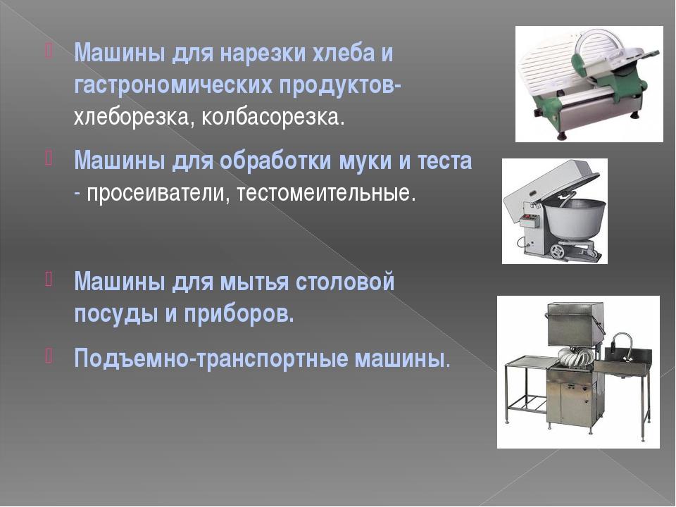 Машины для нарезки хлеба и гастрономических продуктов- хлеборезка, колбасорез...