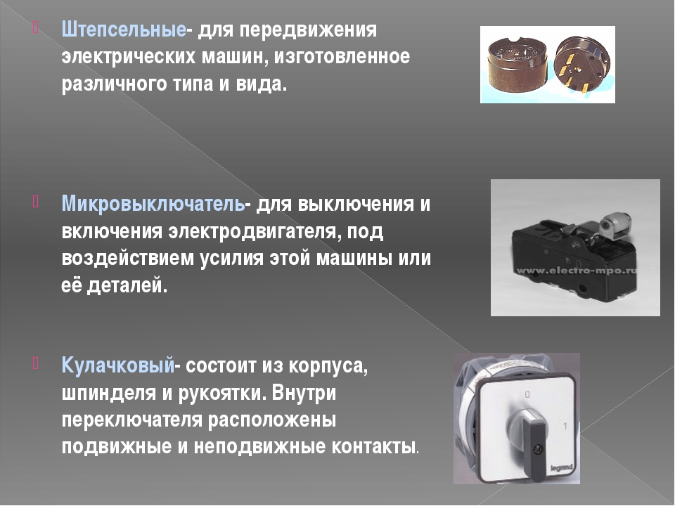 Штепсельные- для передвижения электрических машин, изготовленное различного т...
