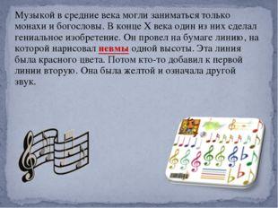 Музыкой в средние века могли заниматься только монахи и богословы. В конце X