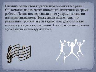 Главным элементом первобытной музыки был ритм. Он помогал людям четко выполня