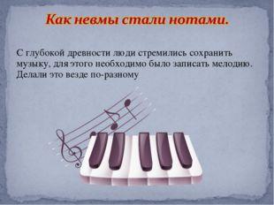 С глубокой древности люди стремились сохранить музыку, для этого необходимо б