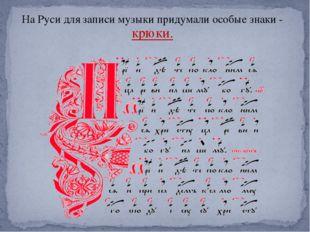 На Руси для записи музыки придумали особые знаки - крюки.