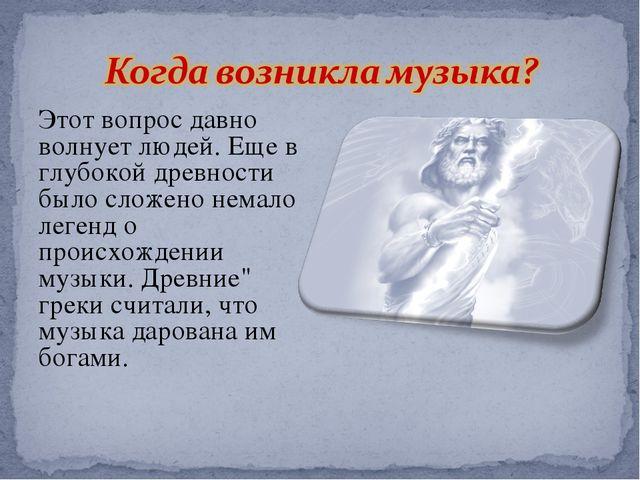 Этот вопрос давно волнует людей. Еще в глубокой древности было сложено немало...