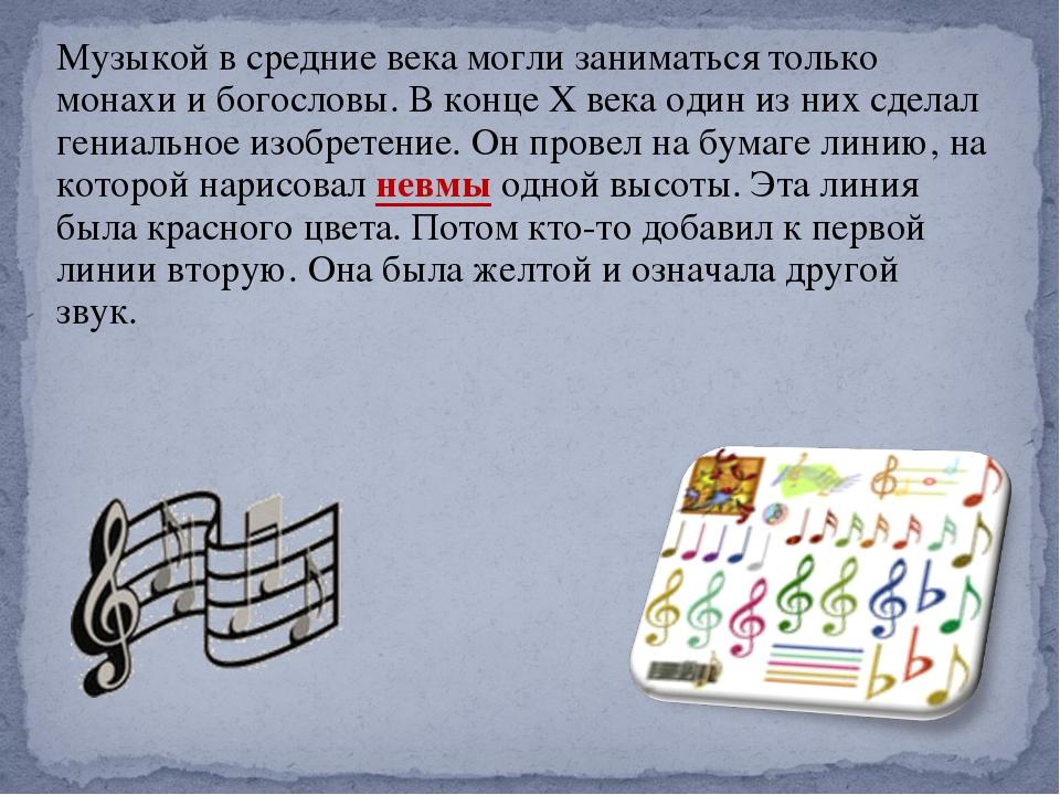 Музыкой в средние века могли заниматься только монахи и богословы. В конце X...
