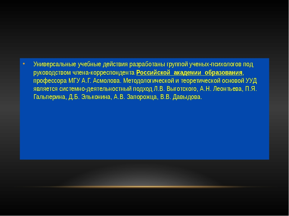 Универсальные учебные действия разработаны группой ученых-психологов под рук...