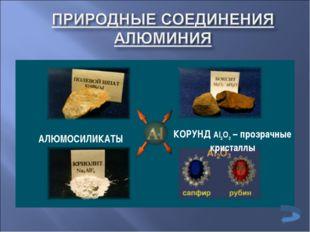АЛЮМОСИЛИКАТЫ КОРУНД Al2O3 – прозрачные кристаллы
