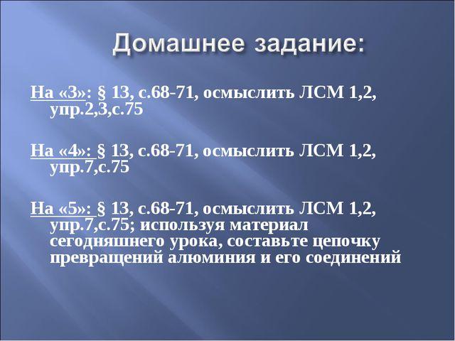 На «3»: § 13, с.68-71, осмыслить ЛСМ 1,2, упр.2,3,с.75 На «4»: § 13, с.68-71,...