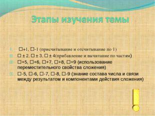 +1, -1 (присчитывание и отсчитывание по 1)  ± 2,  ± 3,  ± 4(прибавление