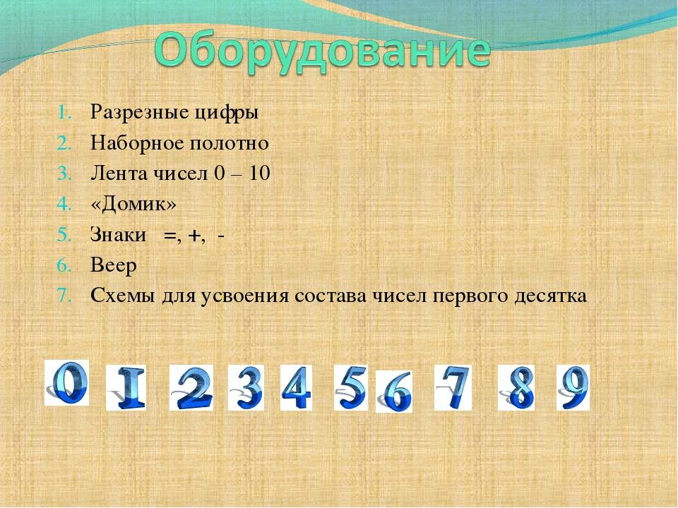 Разрезные цифры Наборное полотно Лента чисел 0 – 10 «Домик» Знаки =, +, - Вее...