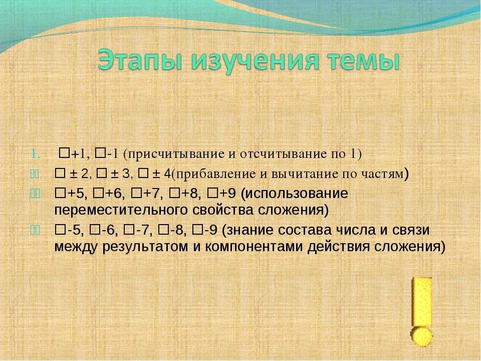 +1, -1 (присчитывание и отсчитывание по 1)  ± 2,  ± 3,  ± 4(прибавление...