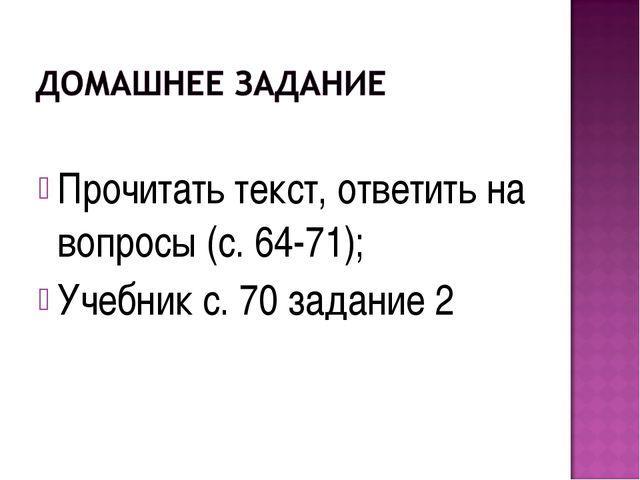 Прочитать текст, ответить на вопросы (с. 64-71); Учебник с. 70 задание 2