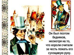 Он был поэтом бедняков, несмотря на то, что короли считали за честь пожать ег